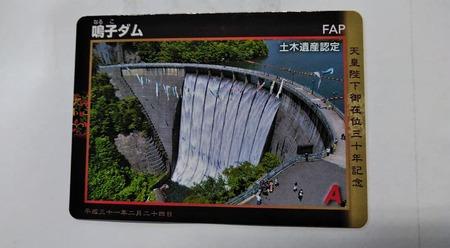 ダムカード御在位三十年記念