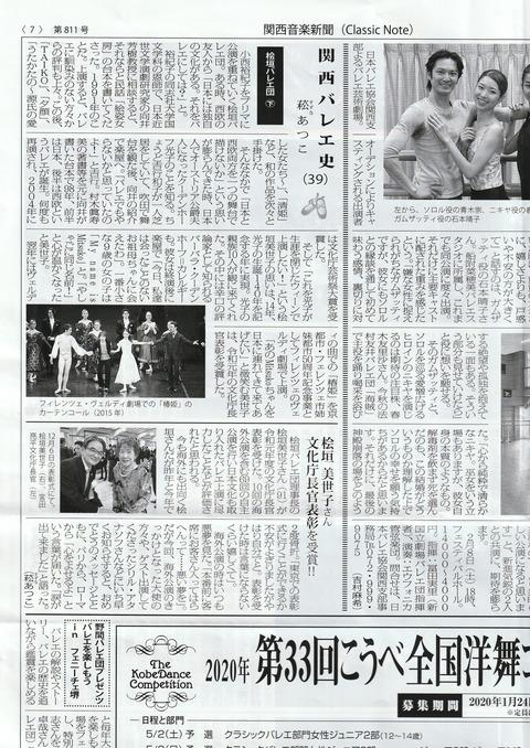 2020 関西バレエ史VOL3