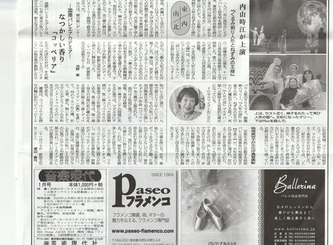 2020新春号on stage 表彰記事