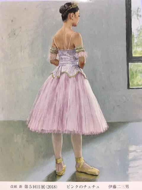 ピンクのチュチュ