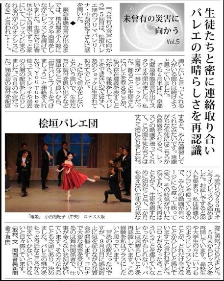 関西音楽新聞2020年6月改