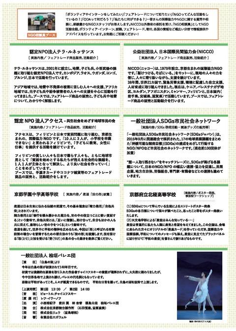 kiyomizuderaevent20172