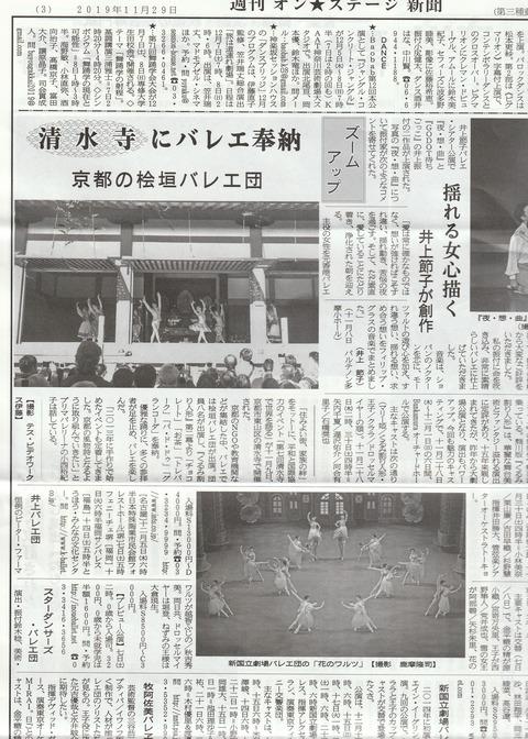 kiyomizudera 2019 On stage 26.11.2019