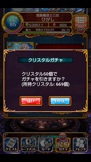 ガチャ10連1