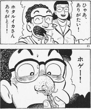 【加工】ホゲー