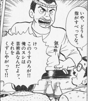 ①銀五郎のおやじ