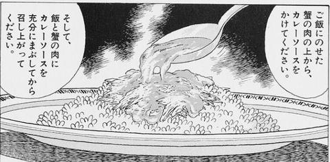 蟹カレー3