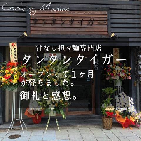 【ブログ】タンタンタイガーオープン1ヶ月