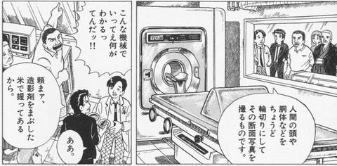 ④-② CTスキャン1
