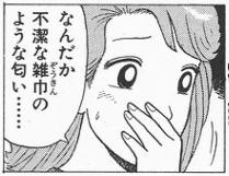 ④不潔な雑巾