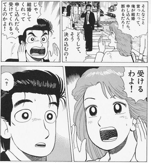 プロポーズ 3