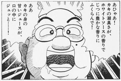 喜びの京極さん