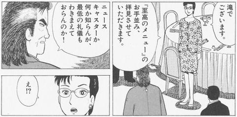 雄山 説教1