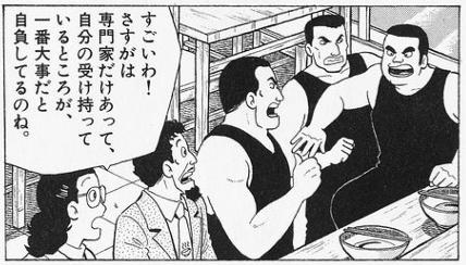 ①-2 ラーメン三銃士喧嘩