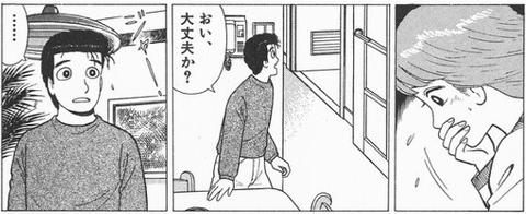 ⑤栗田 吐く