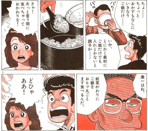 ④加工 前菜おひつ