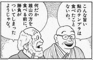 ②京極喜ぶ