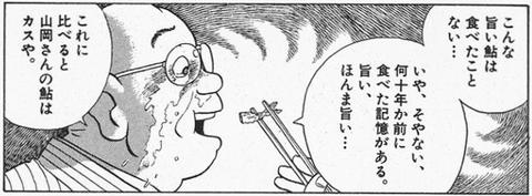⑤山岡の鮎はカス