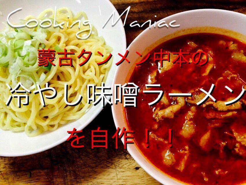 【レシピ】蒙古タンメン中本「冷やし味噌ラーメン」を自作!