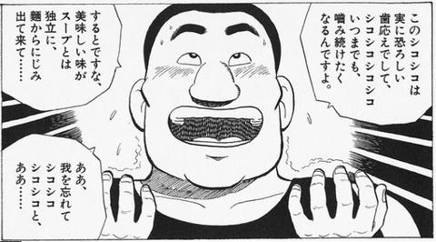 ①-3 麺 シコシコ