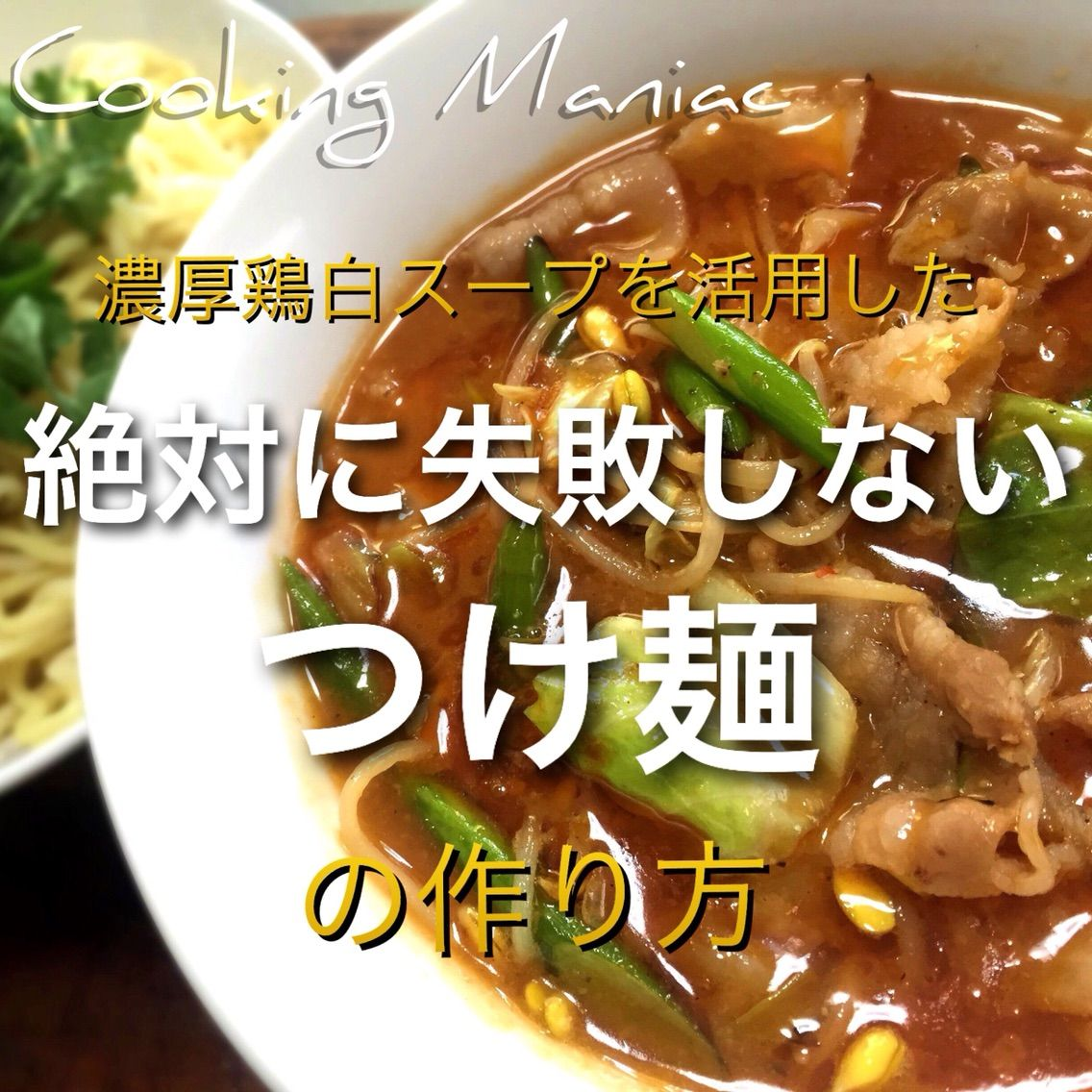 つけ麺 スープ レシピ