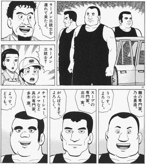 ①-1 ラーメン三銃士
