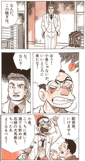 ⑧ 局長①