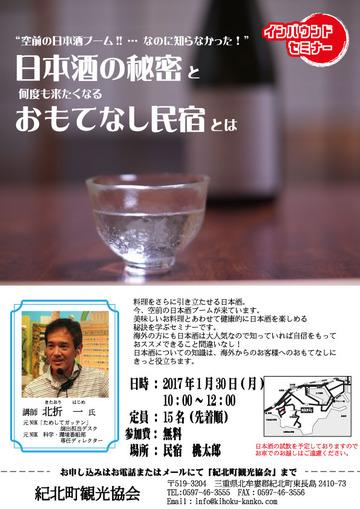 2017年1月30日(月)紀北町観光協会「日本酒の秘密とおもてなし民宿」セミナーのお知らせ