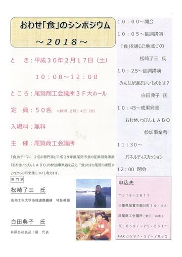 20180129142750-0001