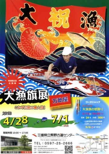 180423 古道センター 大漁旗展
