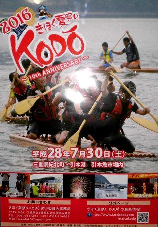 7月30日(土)「2016きほく夏祭りKODŌ」12:00スタート