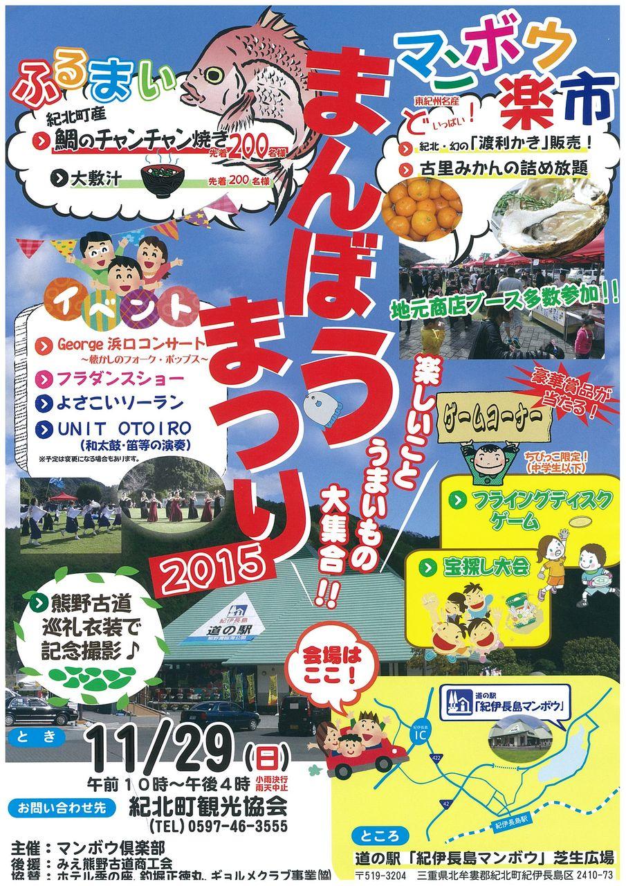 2015年11月29日(日)「まんぼう...