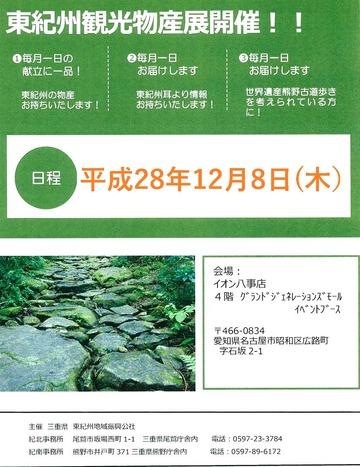 平成28年12月8日(木)イオン八事店「東紀州観光物産展」