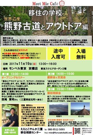"Sunday, November 19, 2017 Tokyo, Mont Bell Kyobashi ""school - world heritage ""Kumano Kodo Street"" and outdoor edition ~ of Meet Mie Cafe emigration"""