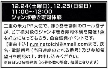 「きいながしま年末大港市」ジャンボ巻き寿司体験は2016年12月24日(土)・25日(日)