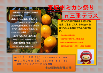 2016年11月19日(土)・20日(日)「東紀州ミカン祭りin三重テラス」開催