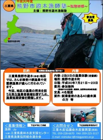 180521 熊野市 漁師塾2