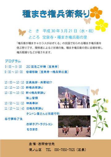 毎年春分の日「種まき権兵衛祭り」
