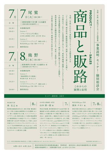 seminar20200707_08-1