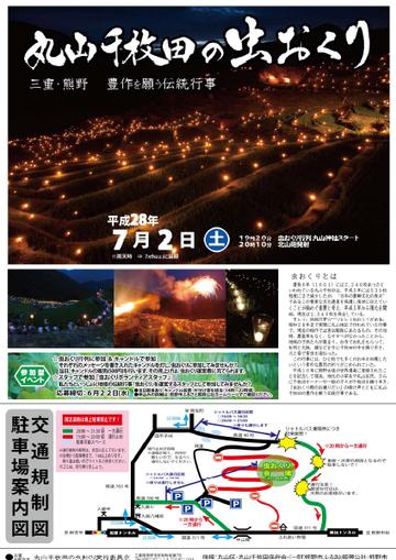 平成28年の熊野市紀和町丸山区の伝統行事「丸山千枚田の虫おくり」は7月2日(土)19時20分からです!