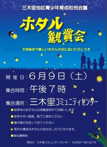 180521 熊野市 ホタル2