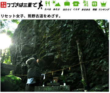 全力広報「つづきは三重で」リセット女子、熊野古道をめざす。