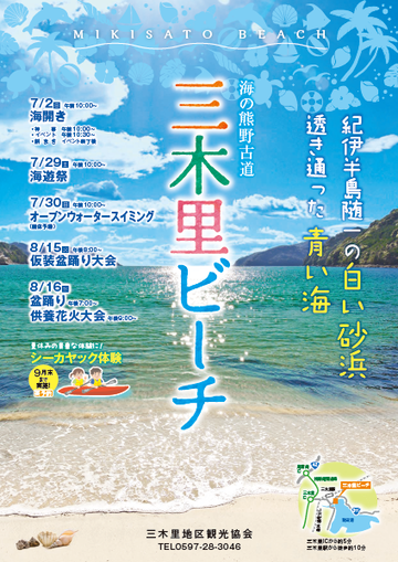 平成29年7月30日(日)三木里ビーチ オープンウォータースイミング(国体予選)
