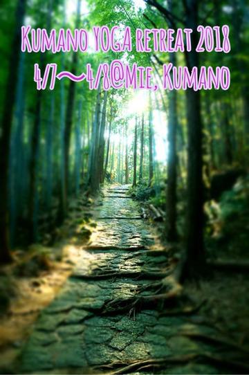 2018年4月7日(土)~8日(日)くまのヨガリトリート2018〜世界遺産熊野古道と大自然の癒し〜