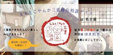 2017年10月21日(土)名古屋開催「ええとこやんか三重移住相談デスクin名古屋」を開催します!