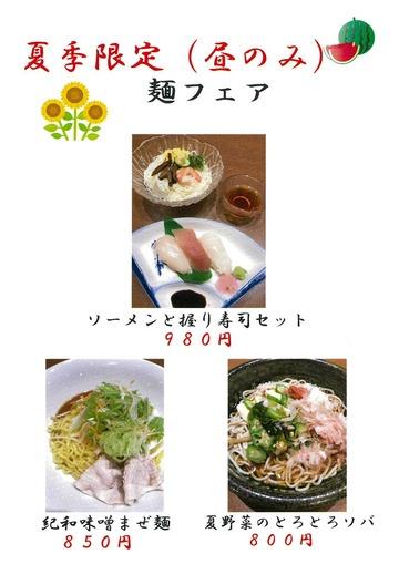 レストラン「瀞蘭」【夏季限定】新メニューを始めました!2017年8月31日(火)まで!!入鹿温泉ホテル瀞流荘