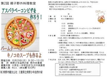 2017年10月29日(日)三重県立熊野少年自然の家「親子野外料理教室」
