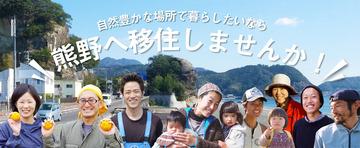自然豊かな場所で暮らしたいなら-熊野市へ移住しませんか