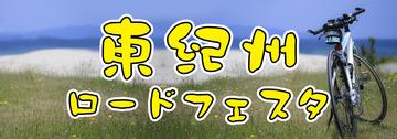 180829 kihoku roadfes
