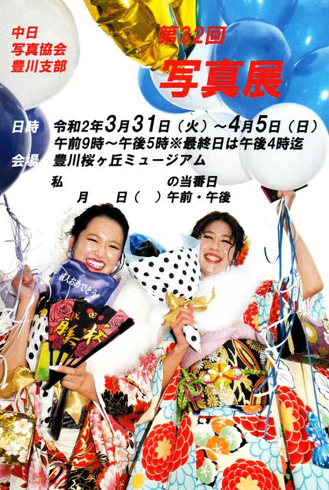 豊川写真展